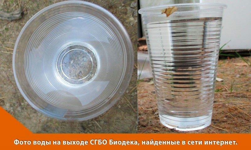 Пробы чистой воды на выходе Биодеки