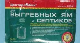 биоактиваторы для выгребных ям