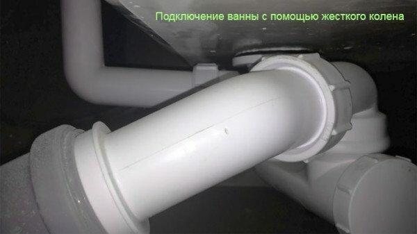 Подключение ванны с помощью жёсткого колена