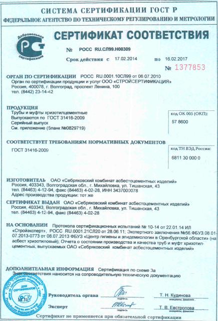 Сертификат соответствия должен присутствовать в обязательном порядке на каждую партию такого товара